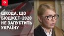 Цей бюджет мав би стати стимулом для розвитку інновацій Тимошенко