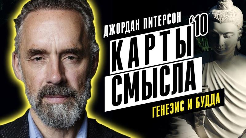 КАРТЫ СМЫСЛА №10 ДЖОРДАН ПИТЕРСОН ДРЕВНЯЯ ИСТОРИЯ ГЕНЕЗИС И БУДДА