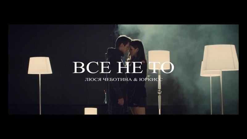 Люся Чеботина feat ЮрКисс Всё не то