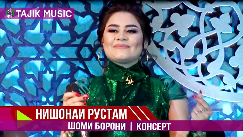 Нишонаи Рустам Шоми борони Консерти н Балчувон нав 2019