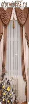 Шторы на заказ. Пошив штор в Санкт-Петербурге.