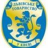 Львівське Товариство у місті Києві