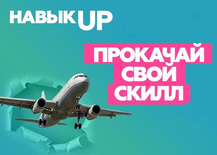 Афиша Нижний Новгород Навык UP