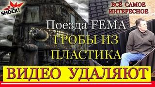 Поезда FEMA К чему готовят людей