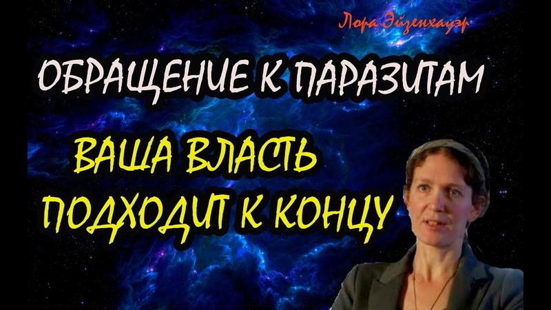 Лора Эйзенхауэр ОБРАЩЕНИЕ К ЗАХВАТЧИКАМ