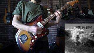 Amphibian Man - Tsunami 2020 Guitar Playthrough