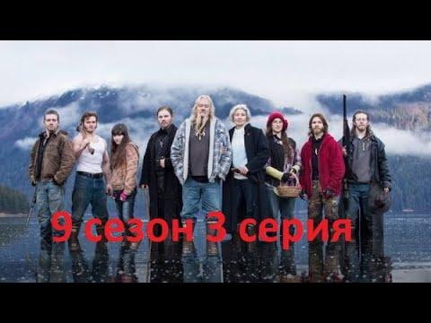 Аляска семья из леса 9 сезон 3 серия 2020 Премьера