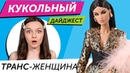 Кукольный Дайджест 75 кукла ТРАНС-ЖЕНЩИНА! Barbie Zara, Extra, LOL OMG, Monster High