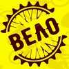 Velo47 — Велосипеды в Петергофе и Ломоносове