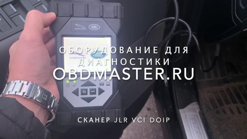 Тест JLR VCI DOIP с SDD