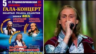 Гала - Концерт в Старовеличковской