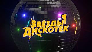 Звезды дискотек №1