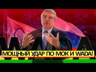Россия запретит МОК и WADA! Мощный ответ за дискриминацию русских спортсменов!