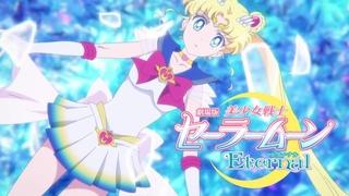 Sailor Moon Eternal Parte 2 I Spot TV Japón I Estreno Japón 2021 I 美少女戦士セーラームーンエターナル