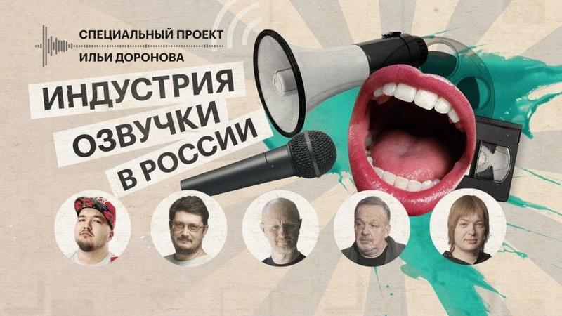 РБК Индустрия озвучки в России Гланц Гаврилов Goblin Пучков Кураж Бамбей Кравец Кузнецов