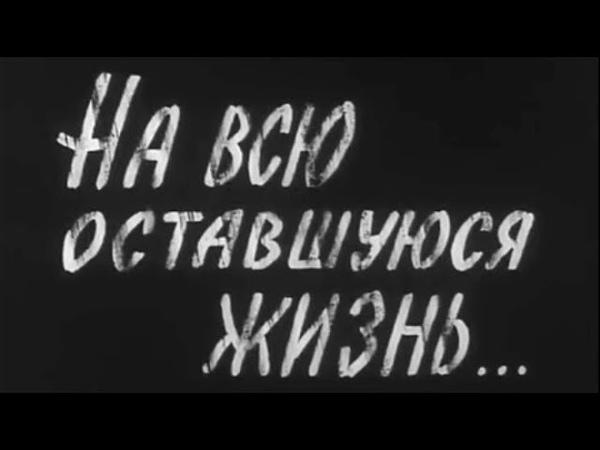 На всю оставшуюся жизнь 1975 Режиссёр Пётр Фоменко По повести Веры Пановой Спутники