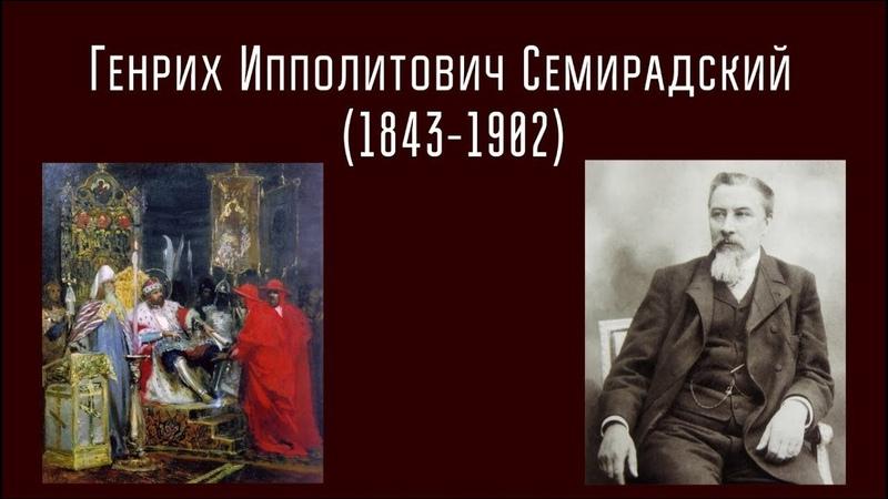 Генрих Семирадский и художники позднего академизма