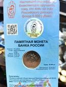 25 рублей 2017 благотворительная монета Дари добро детям  Тираж 50 000шт Цена :5700р