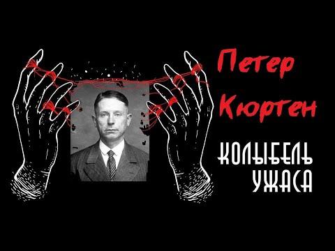 Петер Кюртен Дюссельдорфский вампир Колыбель ужаса