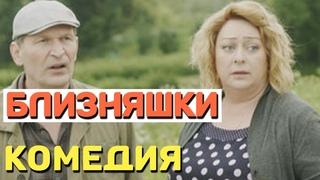 Угарная комедия, пойдут слезы от смеха - БЛИЗНЯШКИ / Русские комедии 2020 новинки