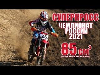 Суперкросс 2021. Чемпионат России, 3 этап. Магнитогорск   SX Supercross 2021. Russia 85cc