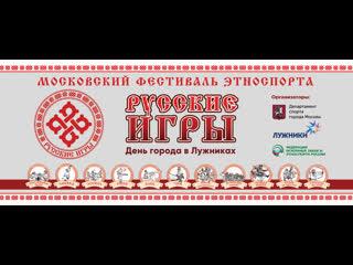 Русские игры в Лужниках на день города