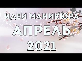 МАНИКЮР НА АПРЕЛЬ 2021 | ВЕСЕННИЙ МАНИКЮР 2021 | ДИЗАЙН НОГТЕЙ ГЕЛЬ ЛАКОМ | ИДЕИ | ФОТО