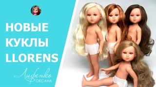 Обзор новых кукол LLORENS DOLLS 32 CM SPECIAL EDITION Jamie, Callie, Lara, Elina