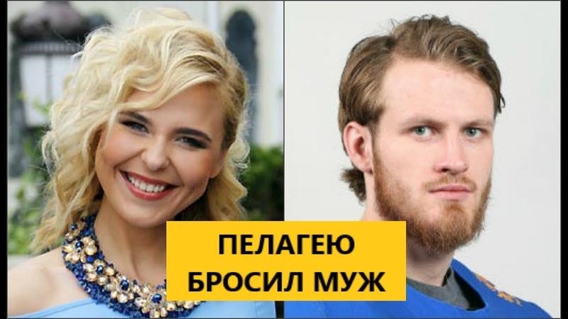 Пелагею бросил муж хоккеист Иван Телегин ушел к другой блондинке