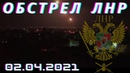 жуткий обстрел ЛНР 02.04.2021 / Обстрел лнр / Снова война 2021 / Война на Донбассе 2021