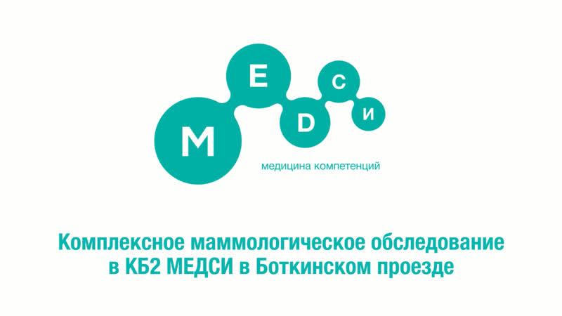 Комплексное маммологическое обследование в КБ2 МЕДСИ в Боткинском проезде