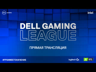 Dell Gaming League | 55PWR vs NOFEAR5 | Bo3 by GrOm_0_ZeKa & SnowBerry | Группа А