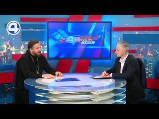 Протоиерей Евгений Попиченко в эфире Четвертого канала