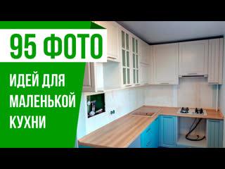 95 фото идей для маленькой кухни (4, 5, 6 и 7 кв.м)