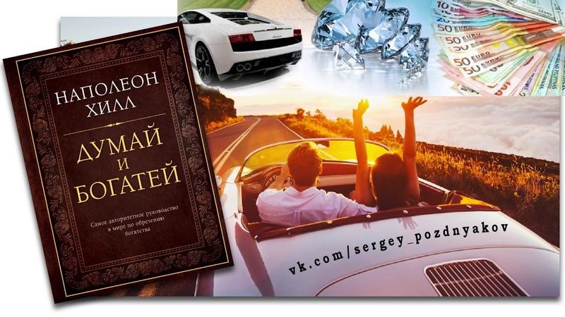 Обзор книги Думай и богатей 9 шагов к богатству Бестселлер Наполеона Хилла