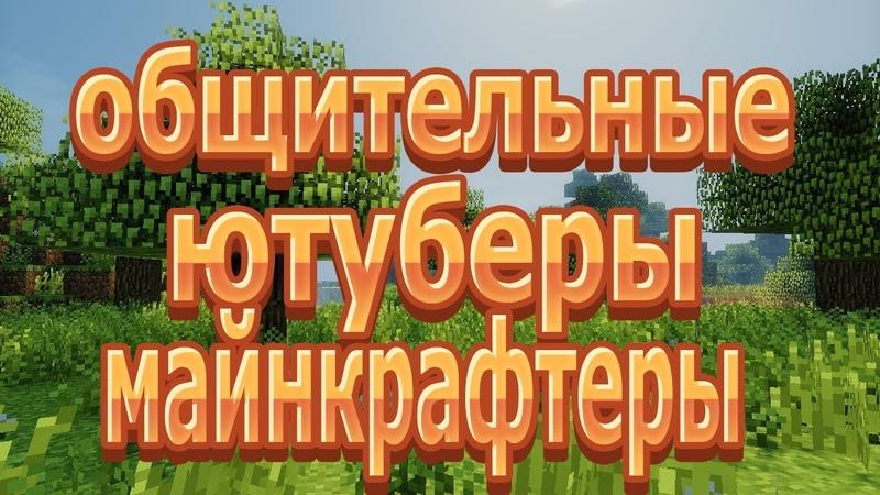 ТОП6 ОБЩИТЕЛЬНЫХ ЮТУБЕРОВ МАЙНКРАФТЕРОВ