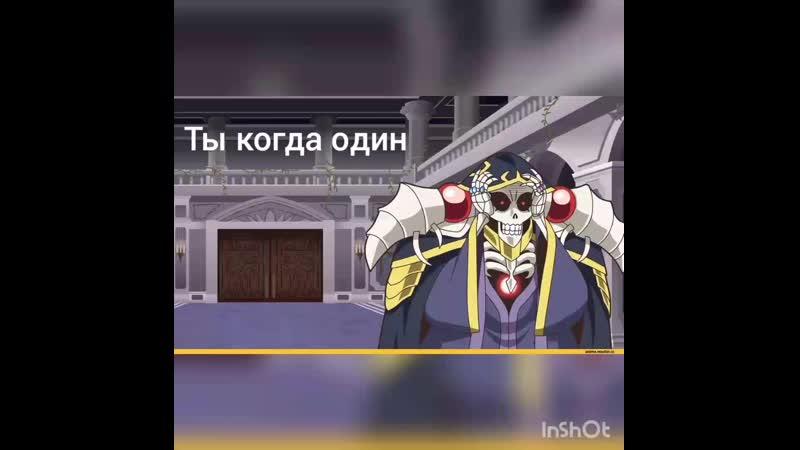Лучший в мире великий неповторимый Аинз Ака Мамон Ака владыка всеотец повелитель мира
