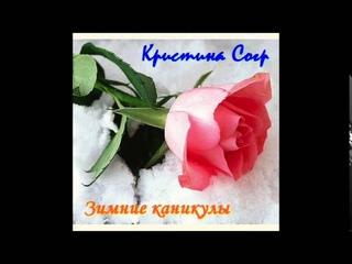 Группа Кристина corp. - Зимние каникулы
