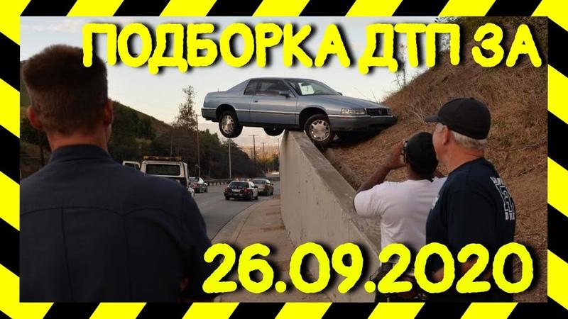 26 09 2020 Подборка ДТП и Аварии на Видеорегистратор Сентябрь 2020