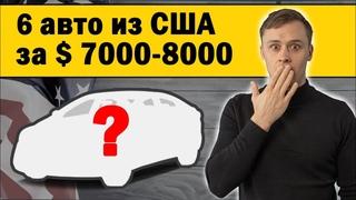 ТОП-6 Авто из США до 7000 8000 под ключ в 2021 году / Какое авто купить? / Аукцион копарт и iaai