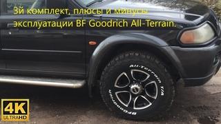 BF Goodrich All-Terrain -3й комплект , отзыв об эксплуатации.