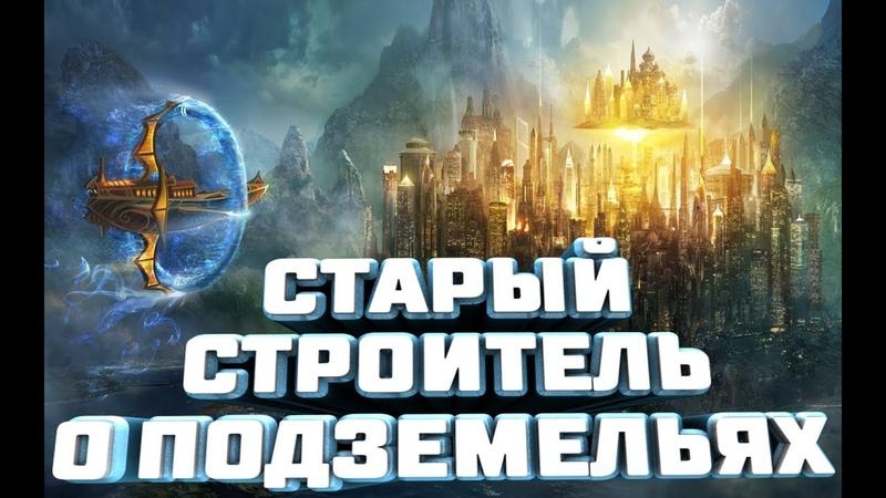 Что находится под Томском Золотой рудник или подземный город Три уровня подземелий