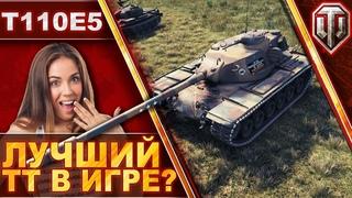 T110E5 — Лучший ТТ в игре? (11 ФРАГОВ /  УРОНА) — World Of Tanks