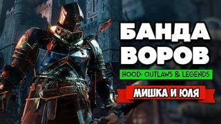 ДВА ВОРА ГРАБЯТ ЗАМОК - УКРАДИ У ШЕРИФА ♦ Hood Outlaws: & Legends