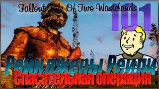 Fallout Tale of Two Wastelands #101 Спасательная операция / Рейнджеры Рейли