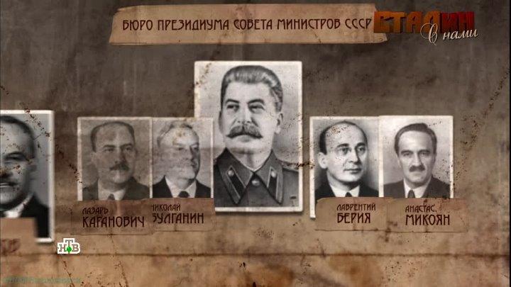 Сталин с нами 5 Сталин и смерть Познавательный история биография исследования НТВ 2013