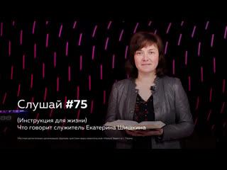 Слушай #75 (Инструкция для жизни) Что говорит служитель Екатерина Шишкина