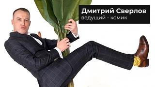 Дмитрий Сверлов. Ведущий - комик на свадьбу, корпоратив, юбилей в Екатеринбурге, Челябинске, Москве