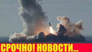 Срочно - «Владимир Мономах» показал Штатам «Кузькину мать» - новости ОНТ
