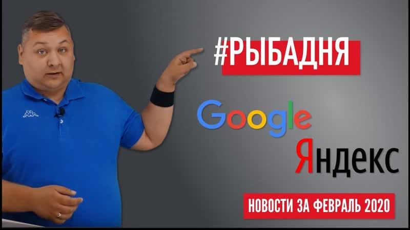 Новости Google и Яндекс за февраль бесконтрольные показы в РСЯ AR в поиске уменьшение выплат от Я